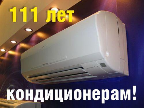 111 лет кондиционерам! | uniclima.ru