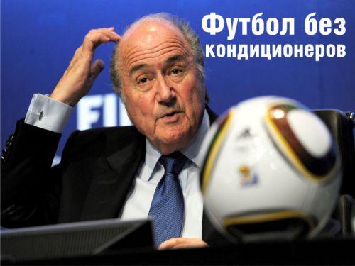 Футбол без кондиционеров | uniclima.ru