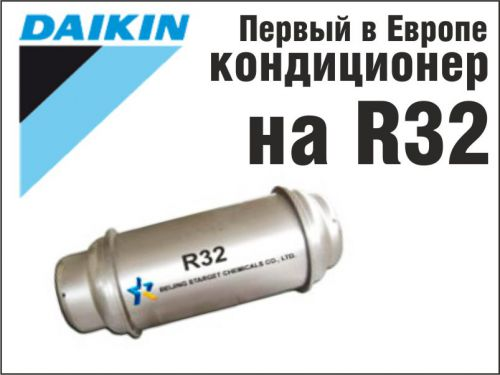 Первый в Европе кондиционер на R32 от Daikin | uniclima.ru