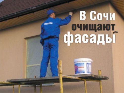 В Сочи очищают фасады | uniclima.ru