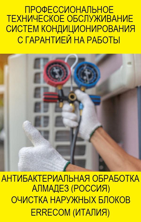 техническое обслуживание кондиционеров